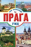 А. Павлов -Прага