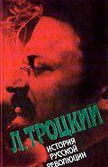 Лев Троцкий -История русской революции. Том II, часть 2