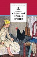 Антоний Погорельский - Чёрная курица, или Подземные жители (сборник)