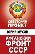 Юрий Мухин - Афганский фронт СССР