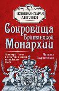 М. В. Скуратовская - Сокровища британской монархии. Скипетры, мечи и перстни в жизни английского двора