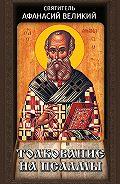 Святитель Афанасий Великий -Толкование на псалмы