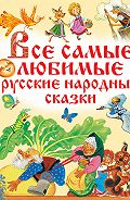 Народное творчество -Все самые любимые русские народные сказки