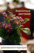 Илья Мельников -Комнатные растения. Размножение и пересадка