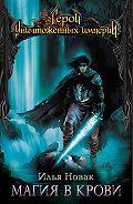 Илья Новак - Магия в крови