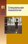 Коллектив авторов -Специальная психология
