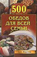 Елена Фирсова - 500 обедов для всей семьи