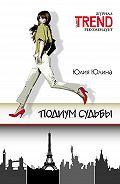 Юлия Юлина -Подиум судьбы