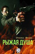 Степан Мазур -Рыжая душа