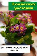 Илья Мельников -Комнатные растения. Зимние и многолетние цветы