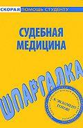 В. В. Баталина -Судебная медицина. Шпаргалка