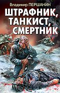 Владимир Николаевич Першанин -Штрафник, танкист, смертник