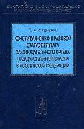 Лидия Нудненко -Конституционно-правовой статус депутата законодательного органа государственной власти в Российской Федерации