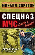 Михаил Серегин - Безотказная команда