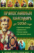 Лариса Кузьмина - Православный календарь до 2030 года. Настоящая помощь в трудную минуту
