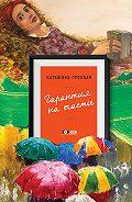 Катажина Грохоля -Гарантия на счастье