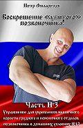 Петр Филаретов - Упражнение для укрепления мышечного корсета грудного и поясничного отделов позвоночника в домашних условиях. Часть 12