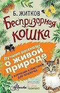 Борис Житков -Беспризорная кошка (сборник). С вопросами и ответами для почемучек