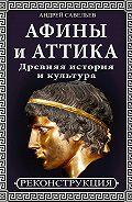 Андрей Савельев -Афины и Аттика. Древняя история и культура