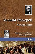 Уильям Теккерей - Четыре Георга