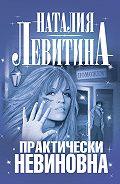 Наталия Левитина -Практически невиновна