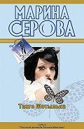 Марина Серова - Танго Мотылька