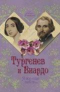 Елена Владимировна Первушина -Тургенев и Виардо. Я все еще люблю…