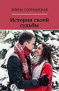Элина Солманская -История своей судьбы