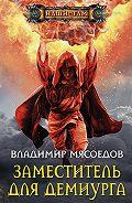 Владимир Мясоедов -Заместитель для демиурга