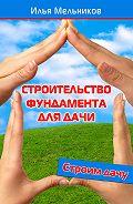 Илья Мельников -Строительство фундамента для дачи