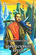 Вадим Проскурин -Мифриловый крест