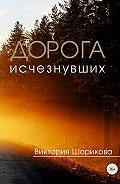 Виктория Шорикова -Дорога исчезнувших