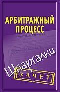 Людмила Викентьева - Арбитражный процесс. Шпаргалки