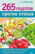 А. А. Синельникова - 265 рецептов против отеков