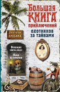 Анастасия Дробина - Большая книга приключений охотников за тайнами