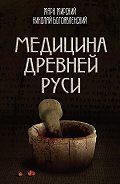 Марк Мирский -Медицина Древней Руси (сборник)