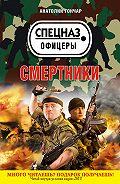 Анатолий Гончар - Смертники