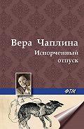 Вера Чаплина -Испорченный отпуск