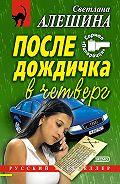 Светлана Алешина - После дождичка в четверг (сборник)