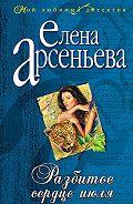 Елена Арсеньева - Разбитое сердце июля