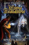 Дем Михайлов -Ярость богов