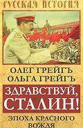 Ольга Грейгъ, Олег Грейгъ - Здравствуй, Сталин! Эпоха красного вождя