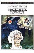 Михаил Пухов -Спасение жизни