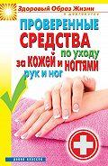 Антонина Соколова - Проверенные средства по уходу за кожей и ногтями рук и ног