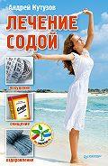 Андрей Кутузов -Лечение содой