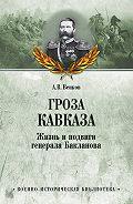 Андрей Венков - Гроза Кавказа. Жизнь и подвиги генерала Бакланова