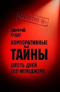 Дмитрий Буддо -Корпоративные тайны