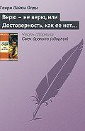Генри Лайон Олди - Верю – не верю, или Достоверность, как ее нет…