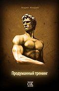 Андрей Макурин - Продуманный тренинг