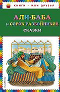 Народное творчество -Али-Баба и сорок разбойников (сборник)
